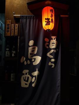 酒ぐら 鳥酎 飯田橋 image