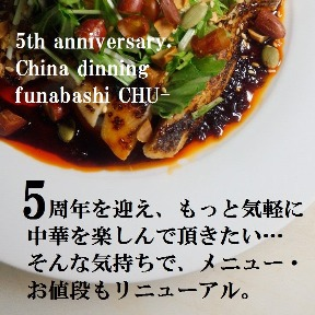 中 CHU 船橋店