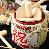 【祝樽】歓送迎会・お祝に♪ 要予約/1500円(税抜)/一部コース無料