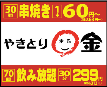 やきとり〇金 田町本店の画像