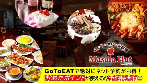 マサラハット東長崎の画像