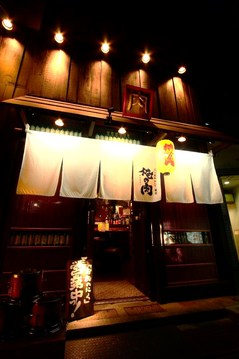 神田焼肉 俺の肉 南口店の画像