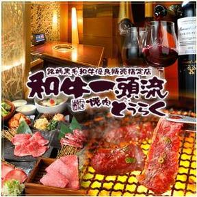 和牛一頭流 焼肉どうらく 横浜西口本店の画像