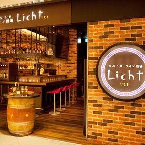 ビストロ・ワイン酒場 Licht リヒト