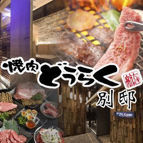 焼肉どうらく 横浜西口別邸の画像