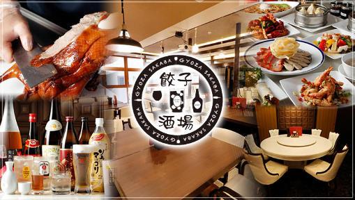 大型個室中華料理レストラン 餃子酒場 船橋店の画像