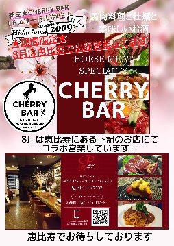 桜Dining HIDARIUMA(左馬)の画像