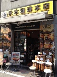 米本珈琲本店の画像