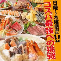 忘年会特別宴会コース、日~木限定 3,900円~