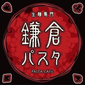鎌倉パスタ 桜美林学園前店の画像