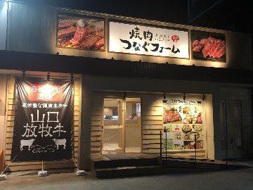 Tsunagu farm Suminohamaten