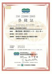 ●品質保証書● 仕入れ肉業者はISO:22000取得済みです