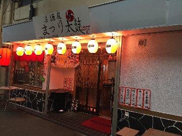 祭り太鼓 高円寺店