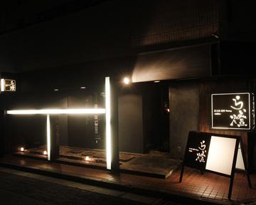 炉端と宴会 伊佐木商店 武蔵小杉店