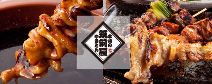 筑前屋 鹿島田店の画像