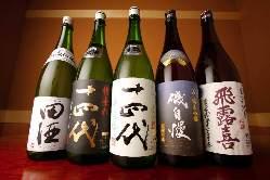 【厳選!日本酒】 十四代、田酒、獺祭など取り揃えております