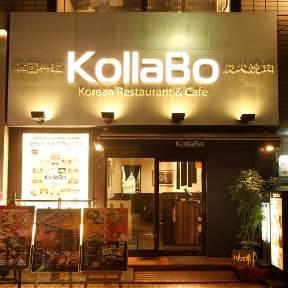 炭火焼肉・韓国料理 KollaBo (コラボ)銀座店