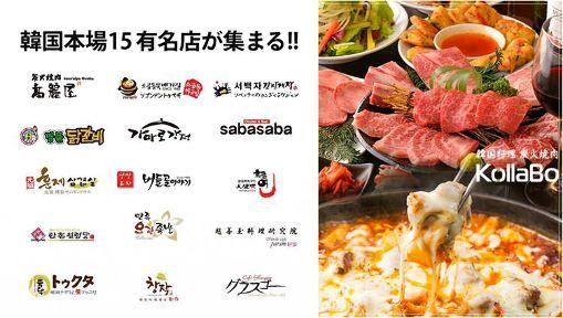焼肉・韓国料理 KollaBo (コラボ) 旗の台店の画像