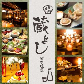 牡蠣・海鮮居酒屋 蔵よし 日本橋店