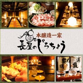 個室 和ダイニング 長屋のじろちょう 〜JIROCHO〜 有楽町店