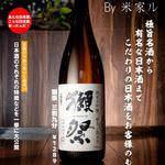 全国各地の日本酒を初心者でも楽しめるように♪