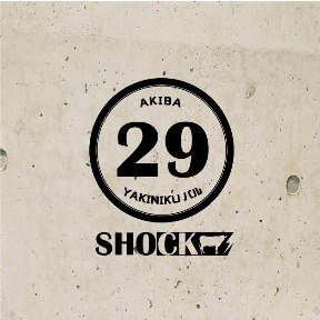焼肉 食べ放題 29SHOCK(肉ショック) 秋葉原店の画像