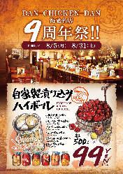 8月5日より【9周年祭】開催!! 漬け込みハイボール99円!