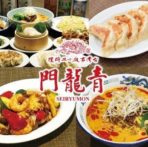 台湾風中華居酒屋 青龍門 東京ドームシティ 水道橋店の画像