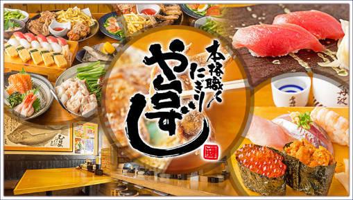 寿司居酒屋 や台ずし 都立家政駅南口町の画像