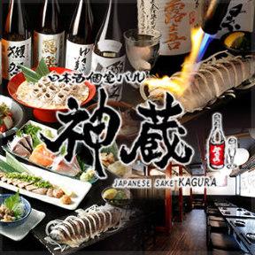 串天ぷらと日本酒バル かぐら 田町の画像