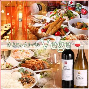 肉と野菜ダイニング vege