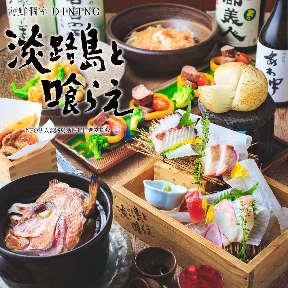 個室和食居酒屋 淡路島と喰らえ 新宿西口本店