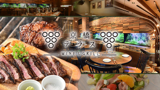 WINE&GRILL 京橋テラス
