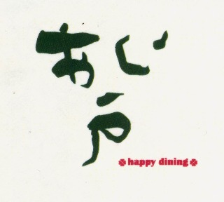 happy dining あじ戸