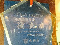 大田区OTA!イチオシグルメ優良店に選ばれています