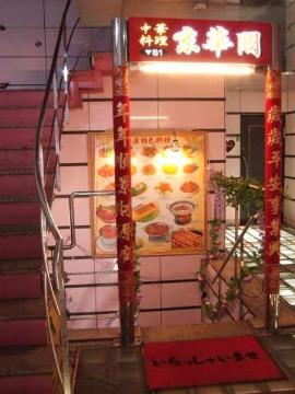 中華料理 京華閣の画像