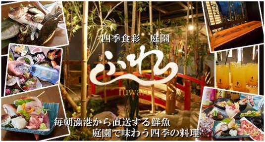 庭園×居酒屋 ふわり−fuwari− 小田原の画像