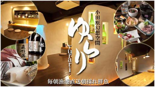 大人の隠れ家ダイニング ゆらり yurari 小田原の画像
