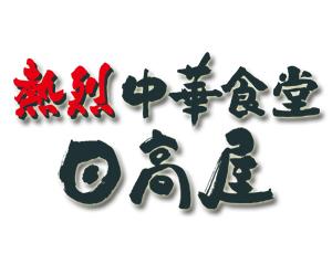 日高屋 ときわ台北口店