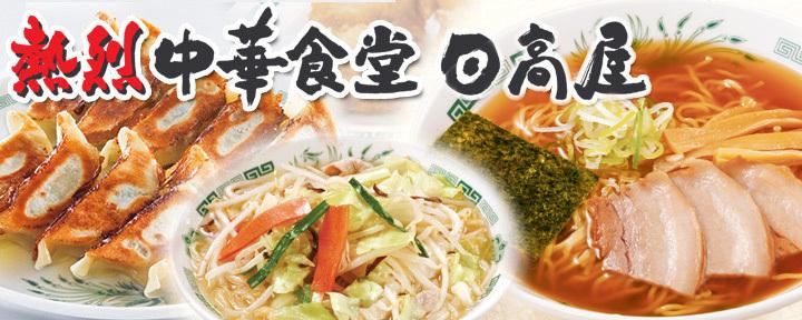 日高屋 小田急マルシェ相武台店