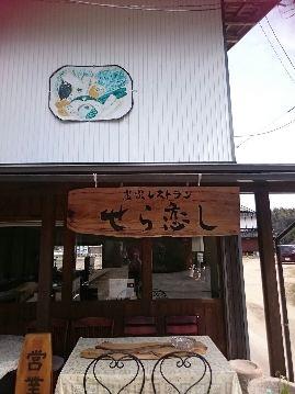 Serakoishi