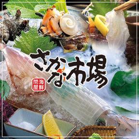 さかな市場 久留米日吉町店