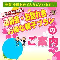 入園・入学・進級の懇親会・歓迎会などにおすすめ!