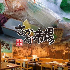 博多海鮮 さかな市場