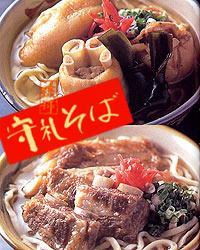 守礼そばと沖縄料理