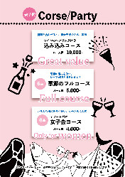 8月までのパーティ・プラン マテキでかんぱ~い!