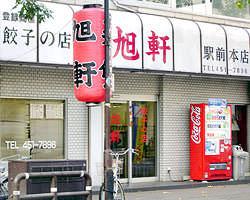 歴史が長い餃子のお店!博多グルメとして人気の高いお店です