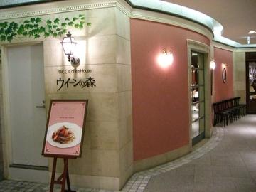 ウィーンの森 博多大丸店