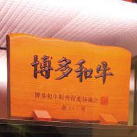 福岡県ブランド[博多和牛]一頭買いで お求めやすい価格を追求