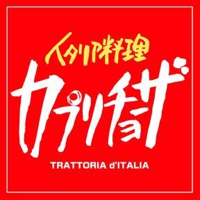 イタリア料理 カプリチョーザ 天久店